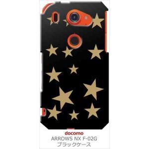 F-02G ARROWS NX アローズ ブラック ハードケース 星 スター ベージュ カバー ジャケット スマートフォン|ss-link