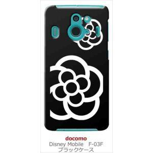 F-03F Disney Mobile on docomo ブラック ハードケース カメリア 花柄 カバー ジャケット スマートフォン ss-link