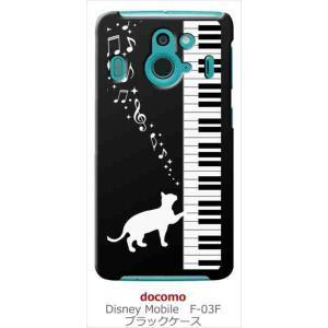 F-03F Disney Mobile on docomo ブラック ハードケース ピアノと白猫 ネコ 音符 ミュージック キラキラ カバー ジャケット スマートフォン ss-link