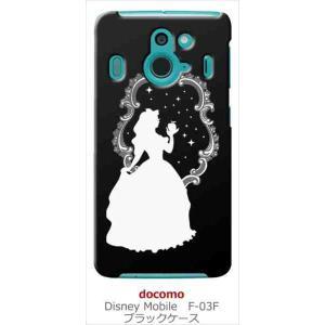 F-03F Disney Mobile on docomo ブラック ハードケース 白雪姫 リンゴ キラキラ プリンセス カバー ジャケット スマートフォン ss-link