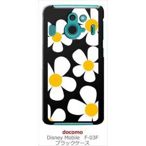 F-03F Disney Mobile on docomo ブラック ハードケース デイジー 花柄 レトロ フラワー カバー ジャケット スマートフォン ss-link