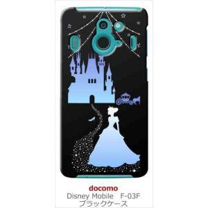 F-03F Disney Mobile on docomo ブラック ハードケース シンデレラ(ブルー) キラキラ プリンセス カバー ジャケット スマートフォン ss-link