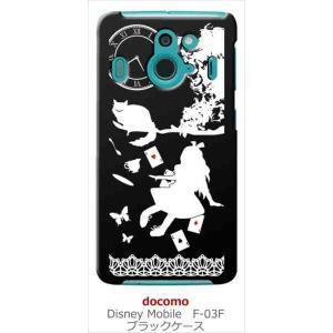 F-03F Disney Mobile on docomo ブラック ハードケース Alice in wonderland アリス 猫 トランプ カバー ジャケット スマートフォン ss-link