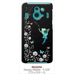 F-03F Disney Mobile on docomo ブラック ハードケース フェアリー キラキラ 妖精 花柄 蝶 カバー ジャケット スマートフォン ss-link