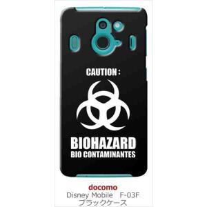 F-03F Disney Mobile on docomo ブラック ハードケース バイオハザード BIOHAZARD ロゴ カバー ジャケット スマートフォン ss-link