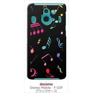 F-03F Disney Mobile on docomo ブラック ハードケース 音符 ト音記号 カラフル カバー ジャケット スマートフォン ss-link