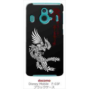 F-03F Disney Mobile on docomo ブラック ハードケース ip1040 和風 和柄 鳳凰 鳥 トライバル カバー ジャケット スマートフォン ss-link