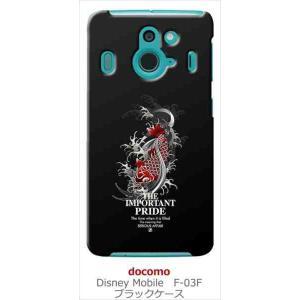 F-03F Disney Mobile on docomo ブラック ハードケース ip1036 和風 和柄 鯉 ロゴ カバー ジャケット スマートフォン ss-link
