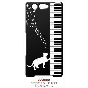 F-03H arrows SV/F-05J arrows Be/arrows M03 ブラック ハードケース ピアノと白猫 ネコ 音符 ミュージック キラキラ|ss-link