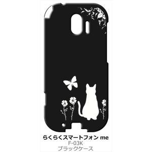 F-03K らくらくスマートフォン me ブラック ハードケース 猫 ネコ 花柄 a026|ss-link