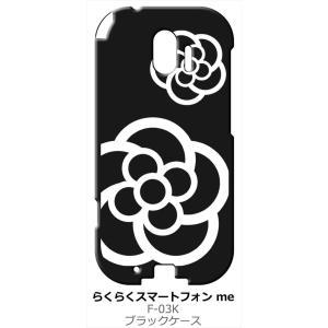 F-03K らくらくスマートフォン me ブラック ハードケース カメリア 花柄|ss-link