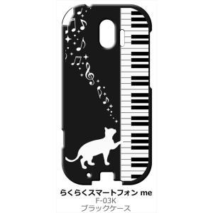 F-03K らくらくスマートフォン me ブラック ハードケース ピアノと白猫 ネコ 音符 ミュージック キラキラ|ss-link
