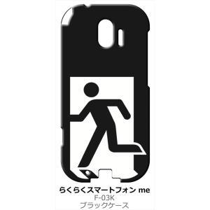 F-03K らくらくスマートフォン me ブラック ハードケース 非常口|ss-link