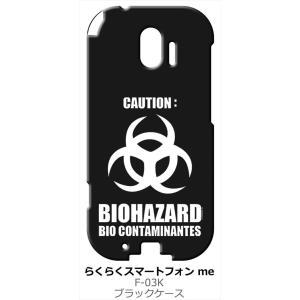 F-03K らくらくスマートフォン me ブラック ハードケース バイオハザード BIOHAZARD ロゴ|ss-link