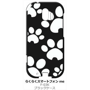 F-03K らくらくスマートフォン me ブラック ハードケース 肉球(大) 犬 猫 ss-link