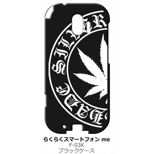 F-03K らくらくスマートフォン me ブラック ハードケース マリファナ ロゴ|ss-link