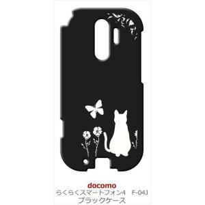 F-04J  らくらくスマートフォン4 docomo ブラック ハードケース 猫 ネコ 花柄 a026|ss-link