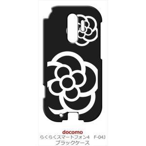 F-04J  らくらくスマートフォン4 docomo ブラック ハードケース カメリア 花柄 ss-link