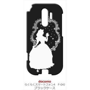 F-04J  らくらくスマートフォン4 docomo ブラック ハードケース 白雪姫 リンゴ キラキラ プリンセス|ss-link