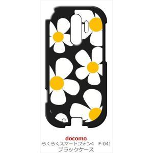 F-04J  らくらくスマートフォン4 docomo ブラック ハードケース デイジー 花柄 レトロ フラワー|ss-link