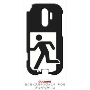 F-04J  らくらくスマートフォン4 docomo ブラック ハードケース 非常口|ss-link