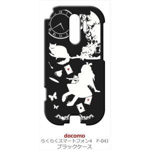 F-04J  らくらくスマートフォン4 docomo ブラック ハードケース Alice in wonderland アリス 猫 トランプ|ss-link