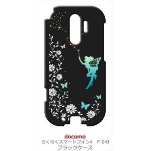 F-04J  らくらくスマートフォン4 docomo ブラック ハードケース フェアリー キラキラ 妖精 花柄 蝶|ss-link
