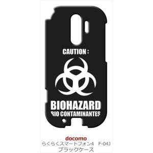 F-04J  らくらくスマートフォン4 docomo ブラック ハードケース バイオハザード BIOHAZARD ロゴ|ss-link
