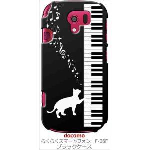 F-06F らくらくスマートフォン3 docomo ブラック ハードケース ピアノと白猫 ネコ 音符 ミュージック キラキラ カバー ジャケット スマートフォン ss-link