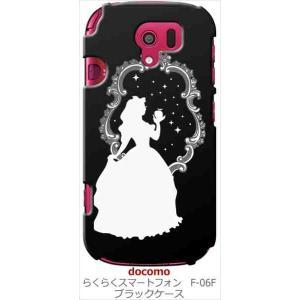 F-06F らくらくスマートフォン3 docomo ブラック ハードケース 白雪姫 リンゴ キラキラ プリンセス カバー ジャケット スマートフォン ss-link
