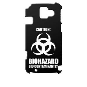 F-08E らくらくスマートフォン2 docomo ブラック ハードケース バイオハザード BIOHAZARD ロゴ カバー ジャケット スマートフォン|ss-link