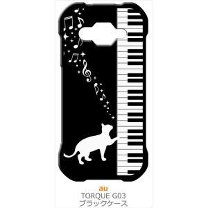 G03 TORQUE KYV41 ブラック ハードケース ピアノと白猫 ネコ 音符 ミュージック キラキラ|ss-link