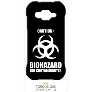 G03 TORQUE KYV41 ブラック ハードケース バイオハザード BIOHAZARD ロゴ|ss-link