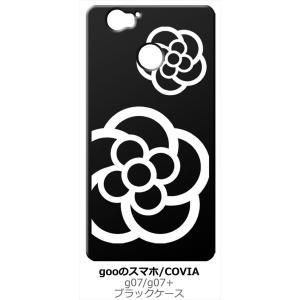 g07/g07+ gooのスマホ Covia ブラック ハードケース カメリア 花柄 ss-link