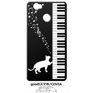 g07/g07+ gooのスマホ Covia ブラック ハードケース ピアノと白猫 ネコ 音符 ミュージック キラキラ ss-link