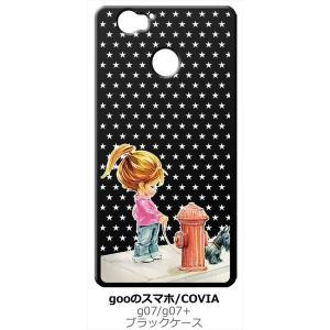 g07/g07+ gooのスマホ Covia ブラック ハードケース 犬と女の子 レトロ 星 スター ドット ss-link
