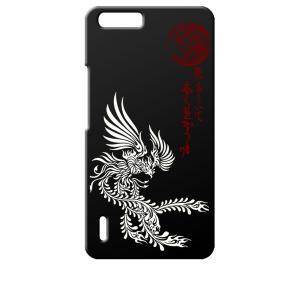 honor6plus オーナー 楽天モバイル ブラック ハードケース ip1040 和風 和柄 鳳凰 鳥 トライバル|ss-link