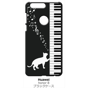 Huawei Honor 8 ブラック ハードケース ピアノと白猫 ネコ 音符 ミュージック キラキラ|ss-link