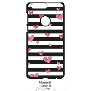Huawei Honor 8 ブラック ハードケース ハート&ボーダー|ss-link