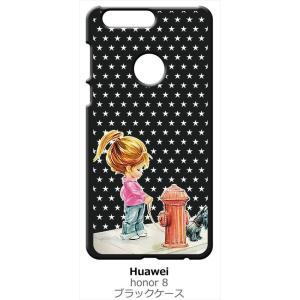 Huawei Honor 8 ブラック ハードケース 犬と女の子 レトロ 星 スター ドット|ss-link