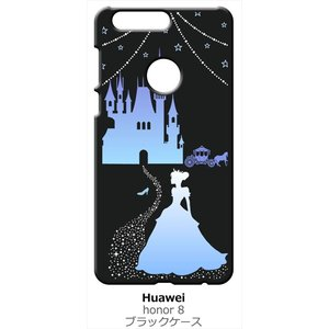 Huawei Honor 8 ブラック ハードケース シンデレラ(ブルー) キラキラ プリンセス|ss-link