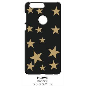 Huawei Honor 8 ブラック ハードケース 星 スター ベージュ|ss-link
