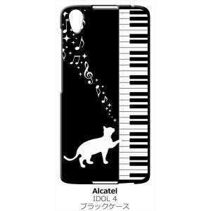 IDOL4 Alcatel ブラック ハードケース ピアノと白猫 ネコ 音符 ミュージック キラキラ|ss-link