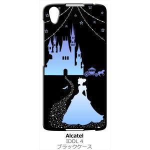 IDOL4 Alcatel ブラック ハードケース シンデレラ(ブルー) キラキラ プリンセス|ss-link
