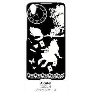 IDOL4 Alcatel ブラック ハードケース Alice in wonderland アリス 猫 トランプ|ss-link