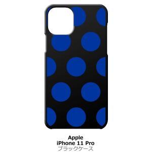 iPhone11 Pro ブラック ハードケース 大 ドット柄 水玉 ネイビー|ss-link