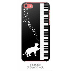 iPhone5c iPhone 5c au softbank docom ブラック ハードケース ピアノと白猫 ネコ 音符 ミュージック キラキラ カバー ジャケット スマートフォン|ss-link