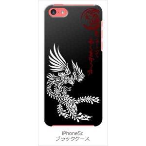 iPhone5c iPhone 5c au softbank docom ブラック ハードケース ip1040 和風 和柄 鳳凰 鳥 トライバル カバー ジャケット スマートフォン|ss-link