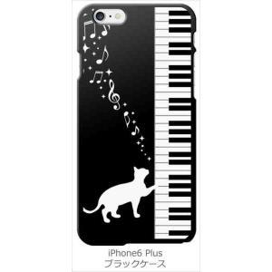 iphone6plus iPhone 6 plus au softbank docomo ブラック ハードケース ピアノと白猫 ネコ 音符 ミュージック キラキラ カバー ジャケット スマートフォン ss-link