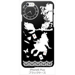iphone6plus iPhone 6 plus au softbank docomo ブラック ハードケース Alice in wonderland アリス 猫 トランプ カバー ジャケット スマートフォン ss-link